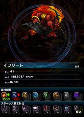 ifrit_stats2